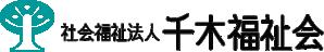社会福祉法人 千木福祉会